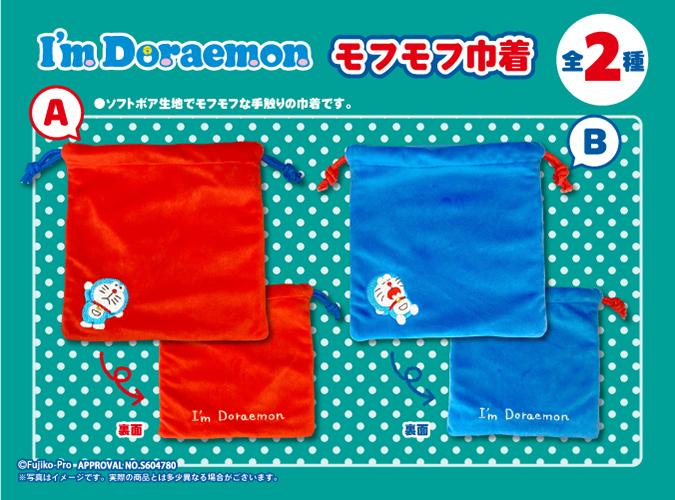 I'm Doraemon モフモフ巾着