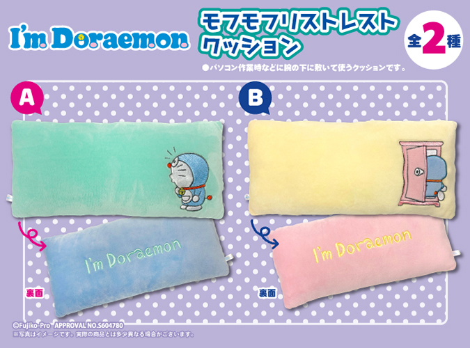 I'm Doraemon モフモフリストレストクッション