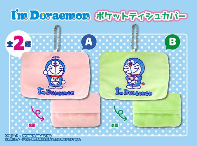 I'm Doraemon ポケットティシュカバー