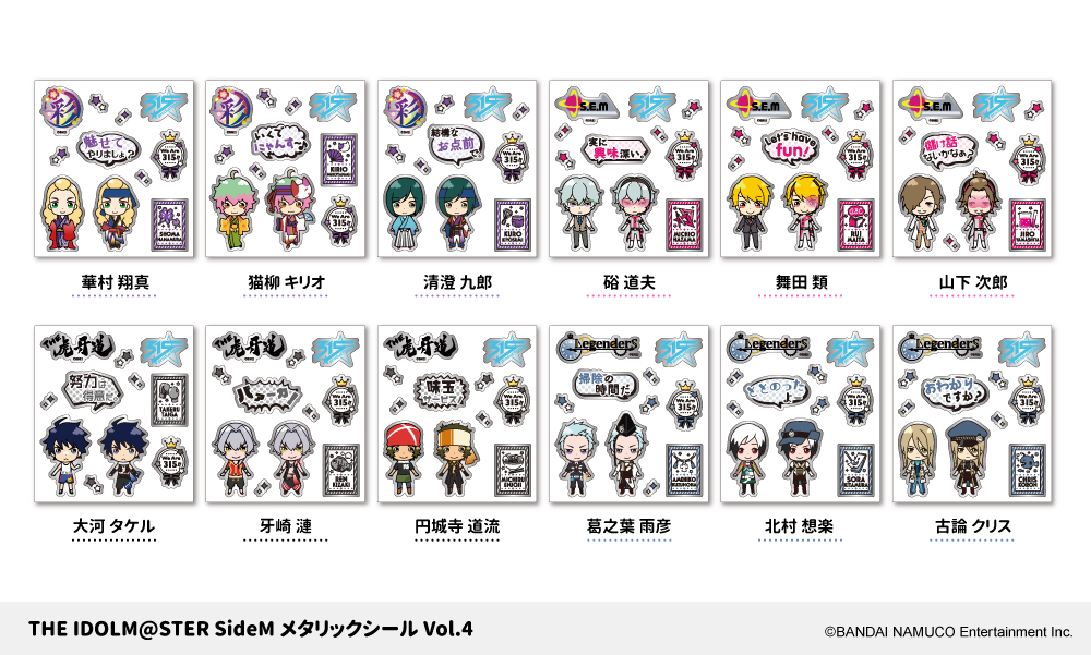 アイドルマスター SideM メタリックシール Vol.4