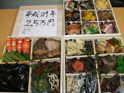 おせち2,5万円