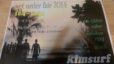 wet order fair