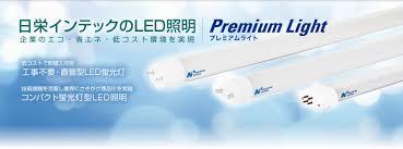 日栄インテック製LED Premium Light シリーズ