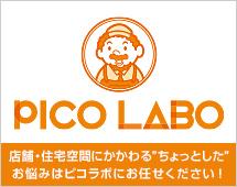 PICO LABO(ピコラボ)