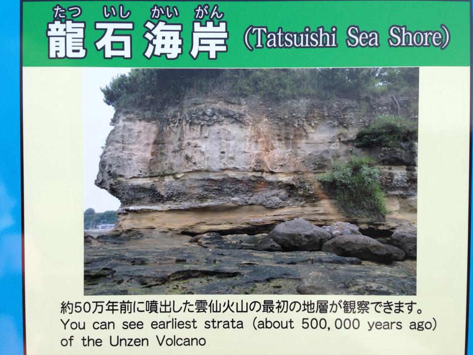 ジオサイト龍石海岸の説明プレート