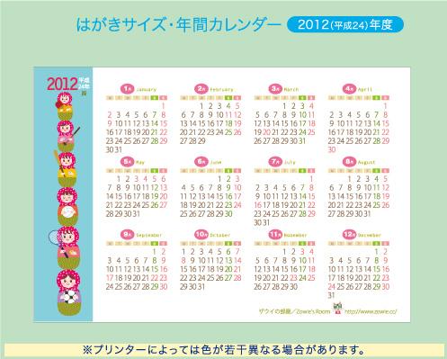 ハガキサイズカレンダー