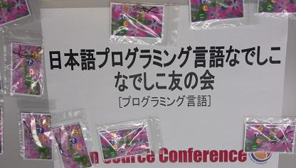 OSC2014東京