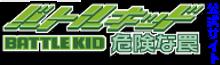 FC/FC互換機用カセット『バトルキッド 危険な罠』公式サイト