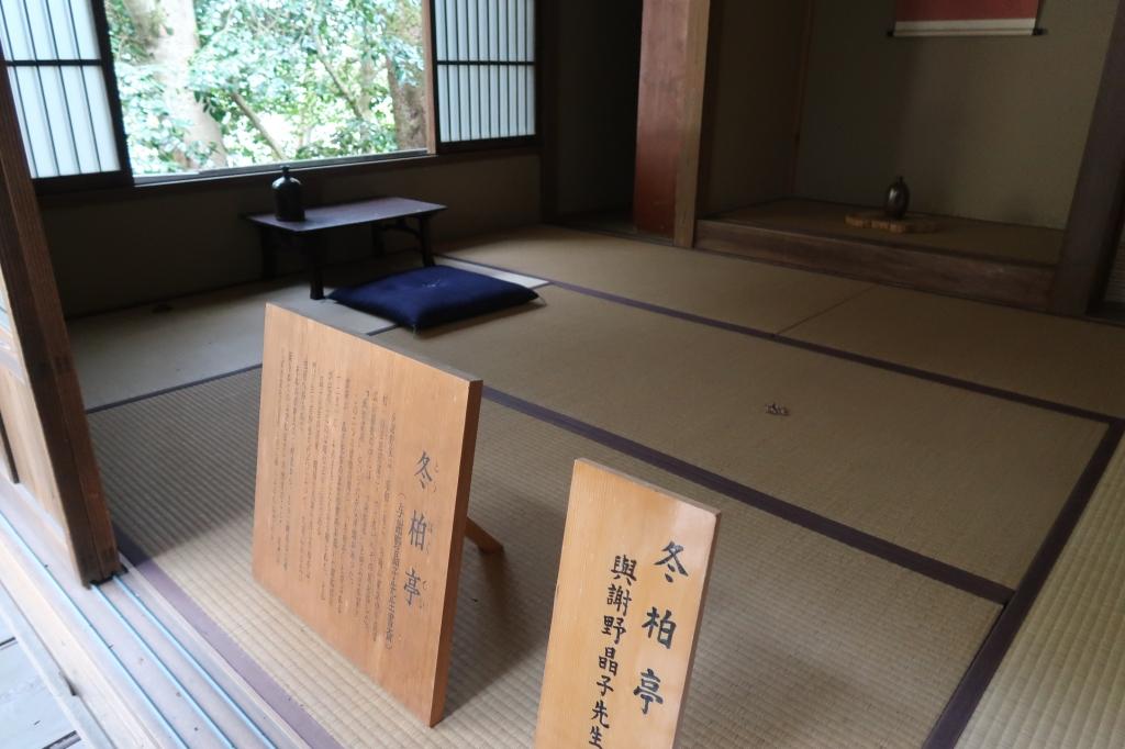 書斎 kyoto