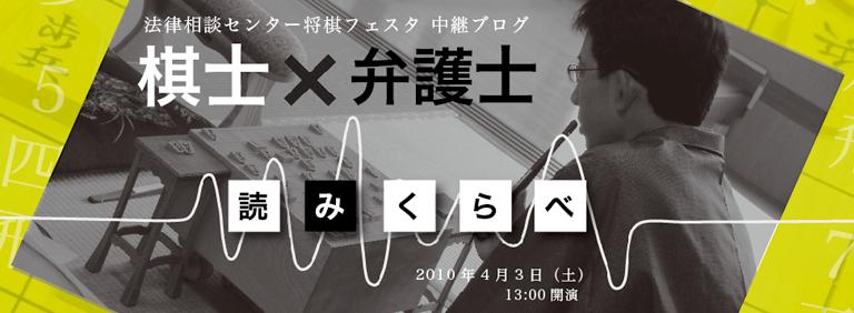 法律相談センター将棋フェスタ「棋士×弁護士 読みくらべ」