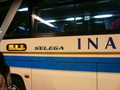 伊那バス飯田行き