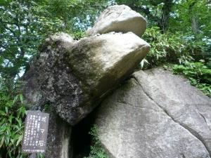 筑波山ガマ石