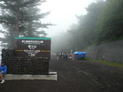 富士スバルライン5合目入口