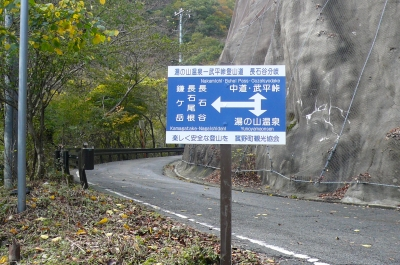 中登山道まで