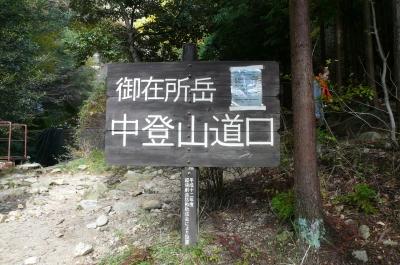 中登山道入口