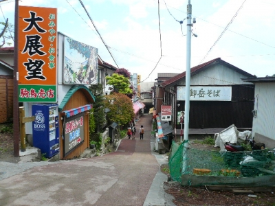 御岳山売店
