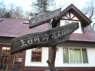 上日川峠1600