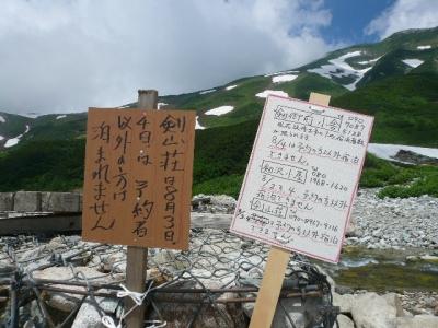 奥大日岳 剱岳方面