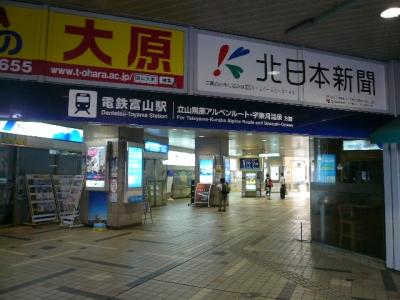 富山電鉄 富山駅