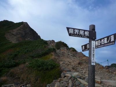 赤岳天望荘標識
