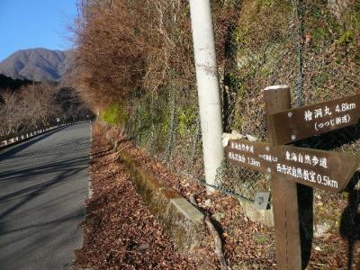 西丹沢登山道へ