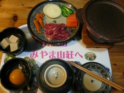みやま山荘 夕食