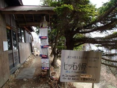 七つ石小屋