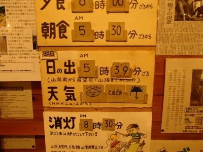 雲取山荘_掲示物