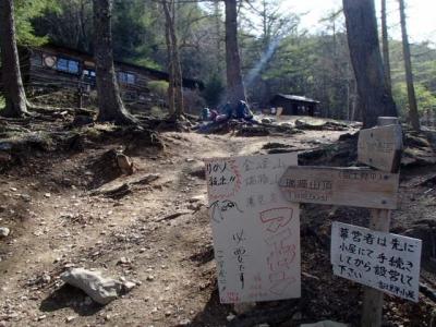 富士見平小屋 掲示