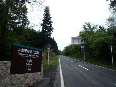 大山への入り口