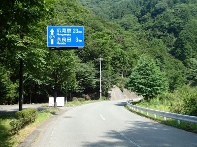 県道南アルプス公園線
