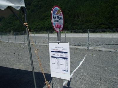 丸山林道入口バス停