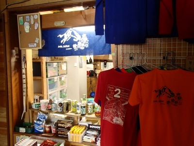 北岳山荘 売店
