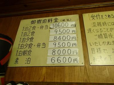 五竜山荘 料金表