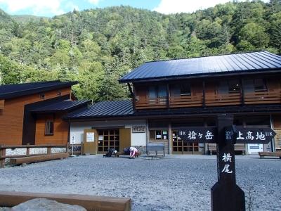 横尾山荘_外観