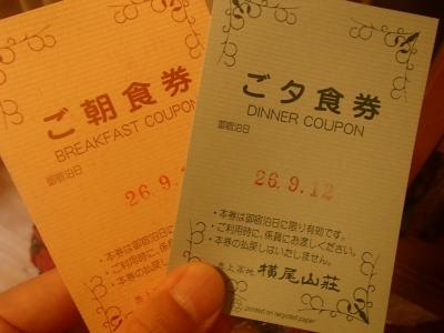 横尾山荘_食事券