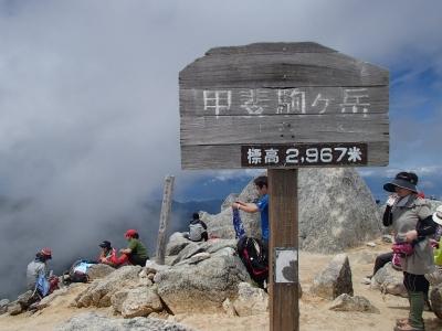 甲斐駒ケ岳 山頂