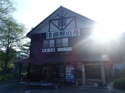 清四郎小屋