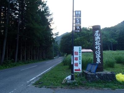国道352桧枝岐村通り