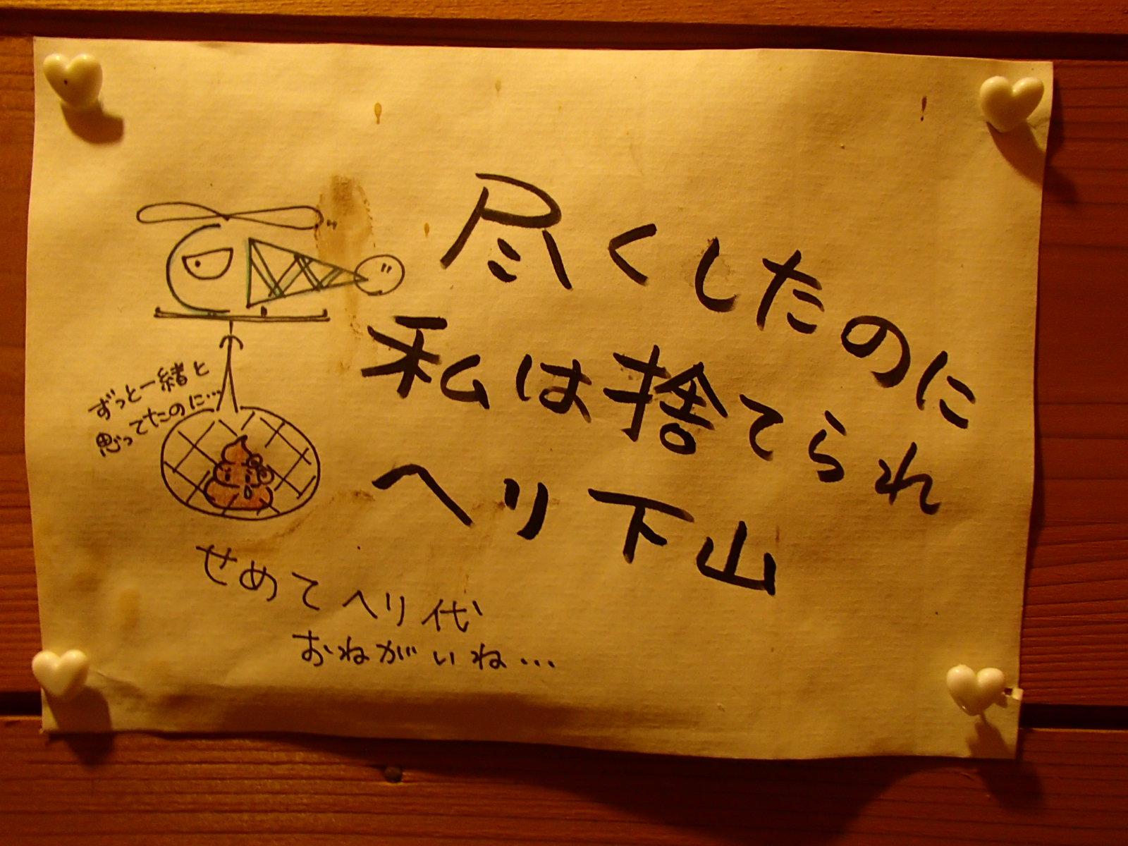 赤石小屋 トイレイラスト.JPG