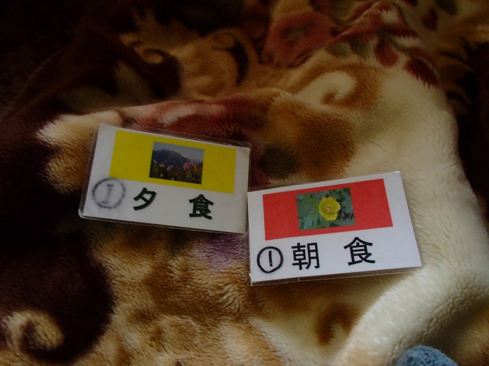 赤石小屋 食券.JPG