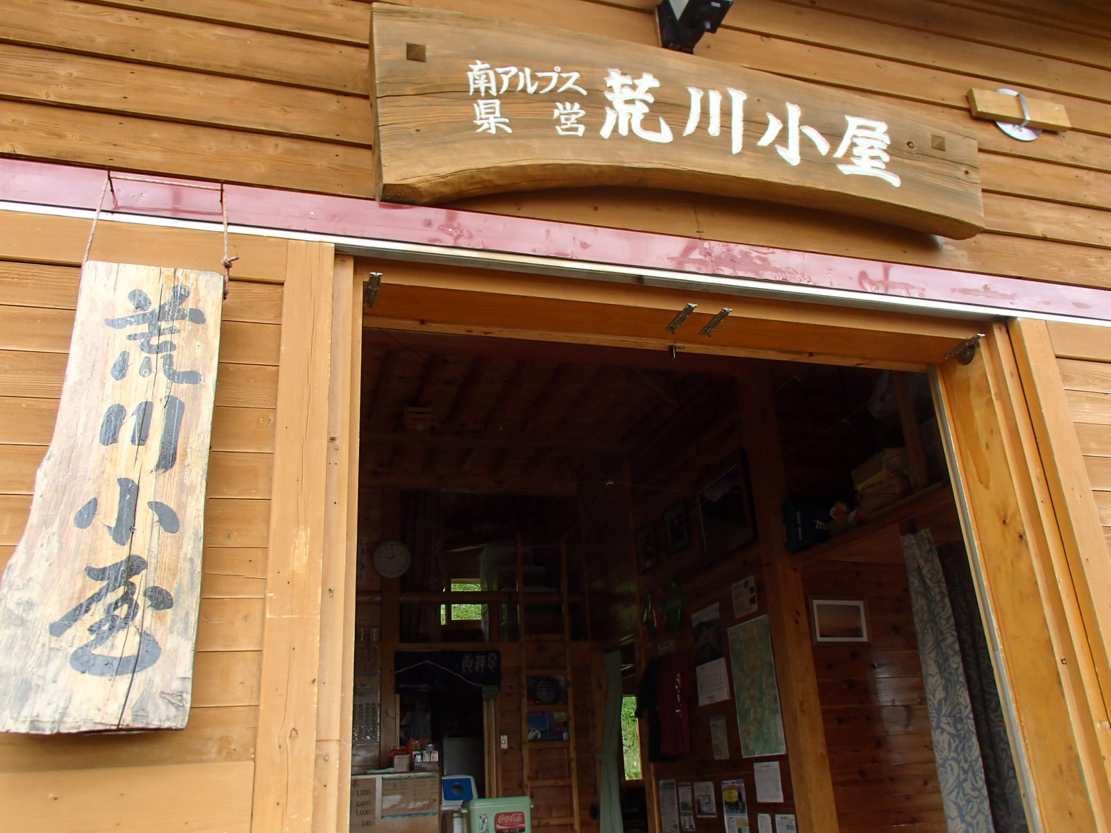 荒川小屋 入口.JPG