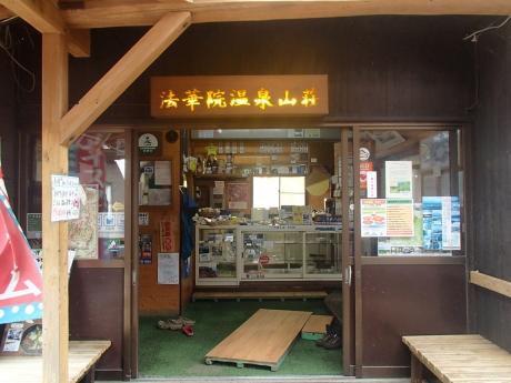 法華院温泉山荘_受付.JPG
