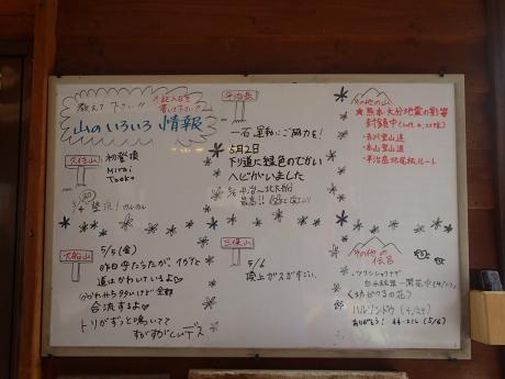 法華院温泉山荘_掲示板.JPG