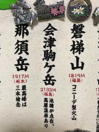 会津駒ケ岳.JPG