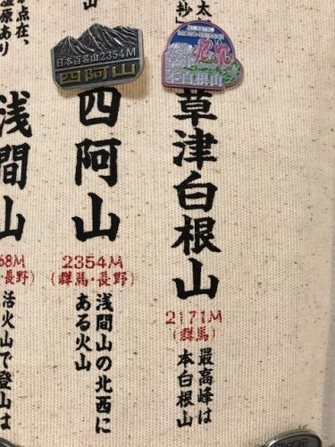 山バッジ_草津白根山.JPG