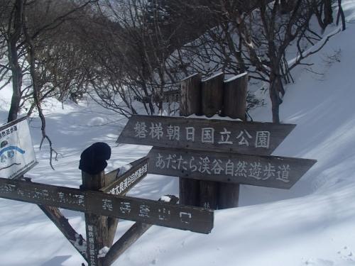 あだたら渓谷自然遊歩道(冬山).JPG