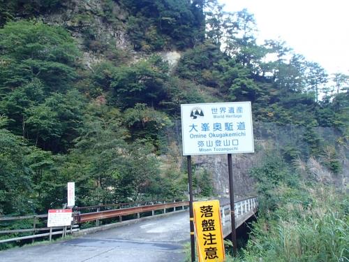 行者還トンネル西口登山口.JPG
