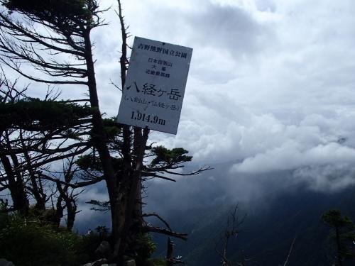 八経ヶ岳山頂_看板.JPG