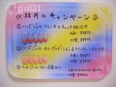 五反田 ネイル nail salon gout  ジェル キャンペーン
